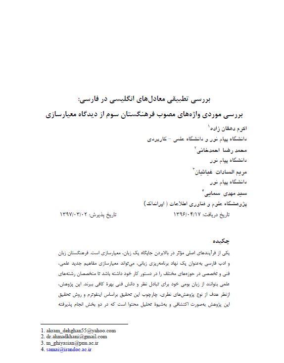 بررسی تطبیقی معادلهای انگلیسی در فارسی:بررسی موردی واژههای مصوب فرهنگستان سوم از دیگاه معیارسازی