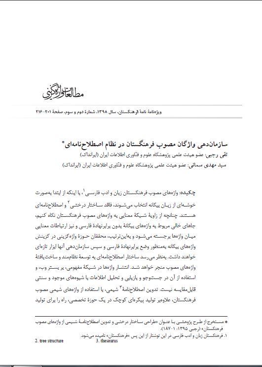 سازماندهی واژگان مصوب فرهنگستان در نظام اصطلاحنامهای