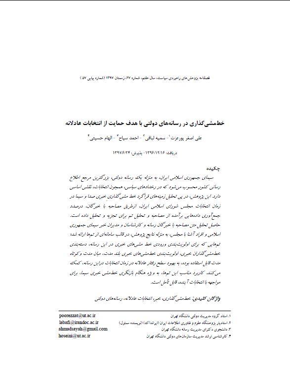 خطمشیگذاری در رسانههای دولتی با هدف حمایت از انتخابات عادلانه