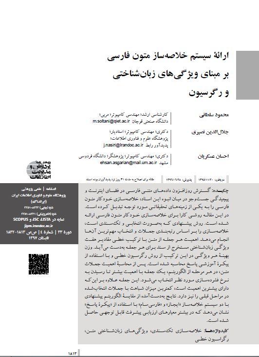 ارائه سیستم خلاصهساز متون فارسی بر مبنای ویژگیهای زبانشناختی و رگرسیون