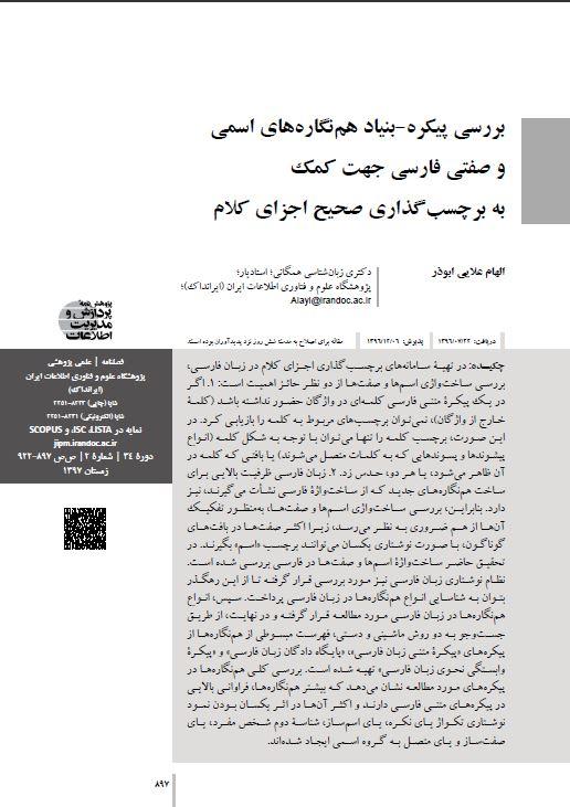 بررسی پیکره بنیاد همنگارههای اسمی و صفتی فارسی جهت کمک به برچسبگذاری صحیح اجزای کلام