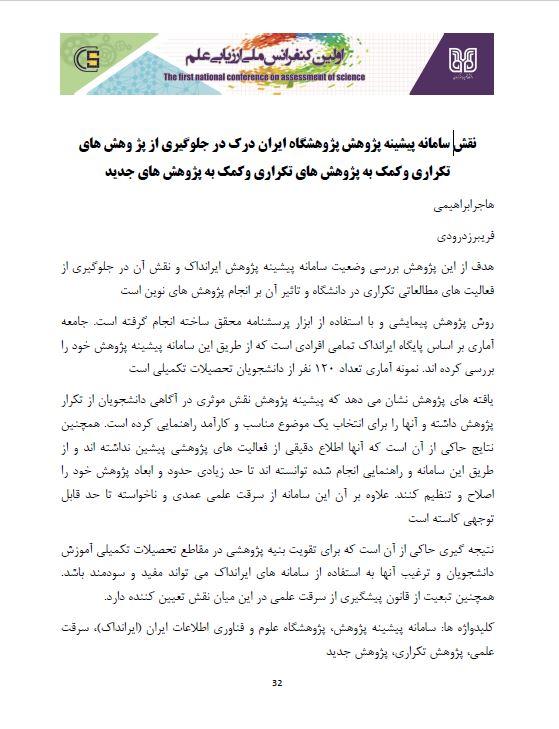 نقش سامانه پیشینه پژوهش پژوهشگاه علوم و فناوری اطلاعات ایران (ایرانداک)، در جلوگیری از پژوهشهای تکراری و کمک به پژوهشهای جدید