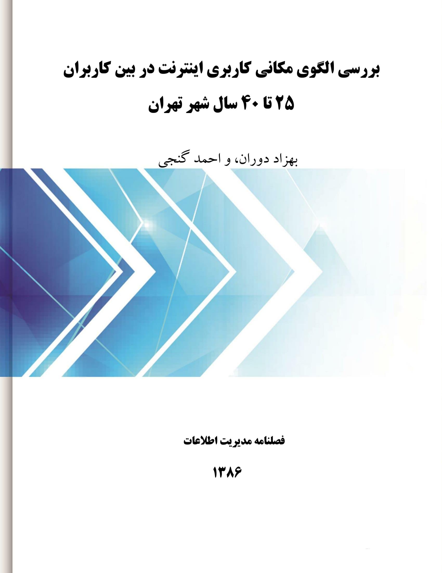 بررسی الگوی مکانی کاربری اینترنت در بین کاربران 25 تا 40 سال شهر تهران