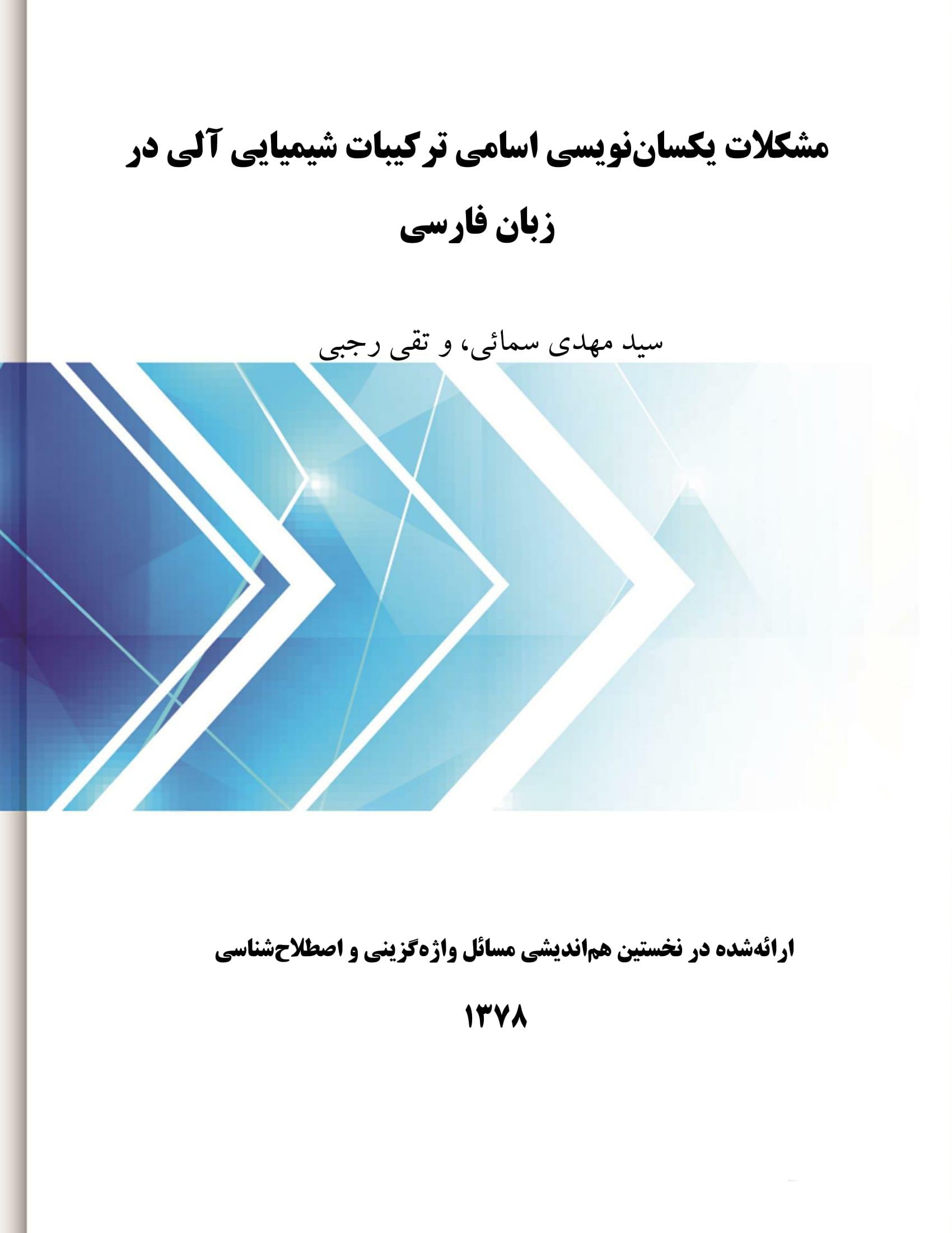 مشکلات یکساننویسی اسامی ترکیبات شیمیایی آلی در زبان فارسی