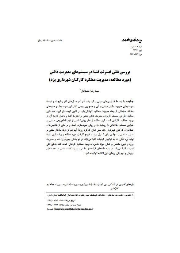 بررسی نقش اینترنت اشیا در سیستمهای مدیریت دانش (مورد مطالعه: مدیریت عملکرد کارکنان شهرداری یزد)