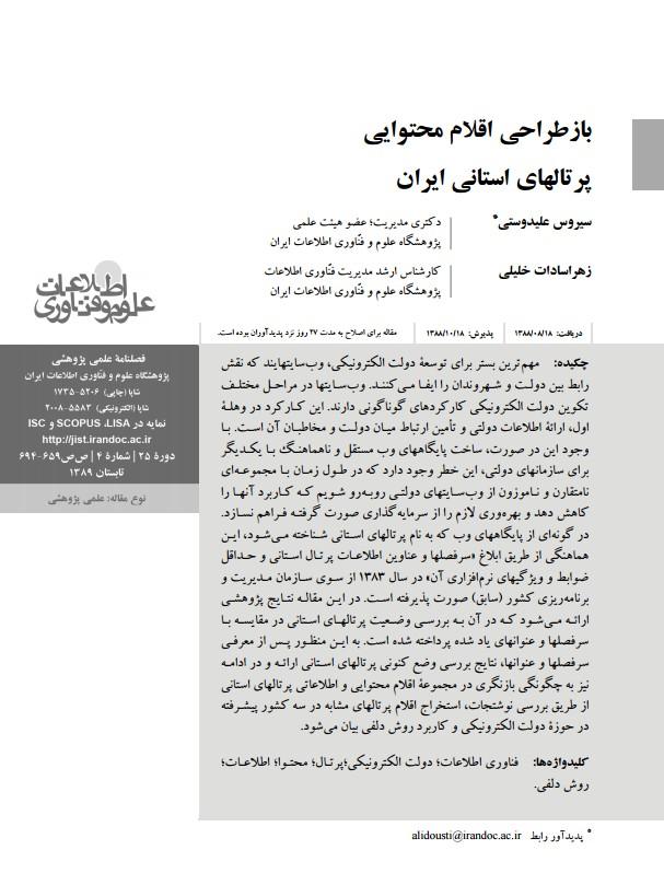 بازطراحی اقلام محتوایی پرتالهای استانی ایران