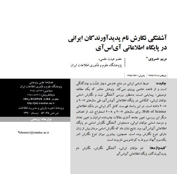 آشفتگی نگارش نام پدیدآورندگان ایرانی در پایگاه اطلاعاتی آیاسآی