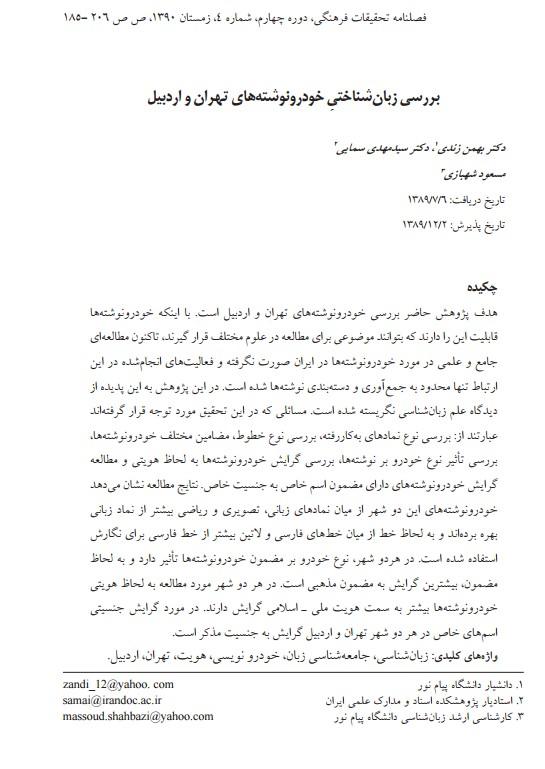 بررسی زبانشناختی خودرونوشتههای تهران و اردبیل