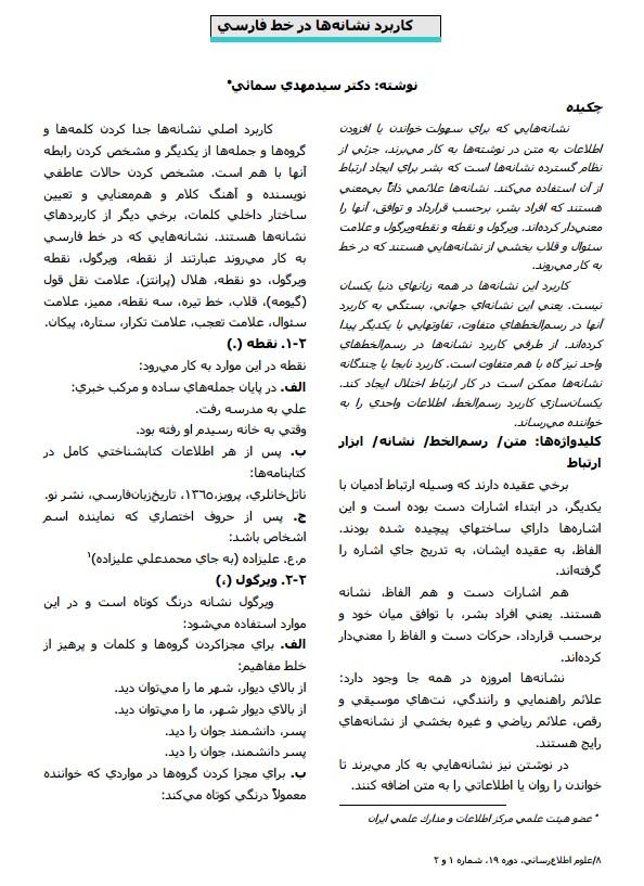 کاربرد نشانهها در خط فارسی
