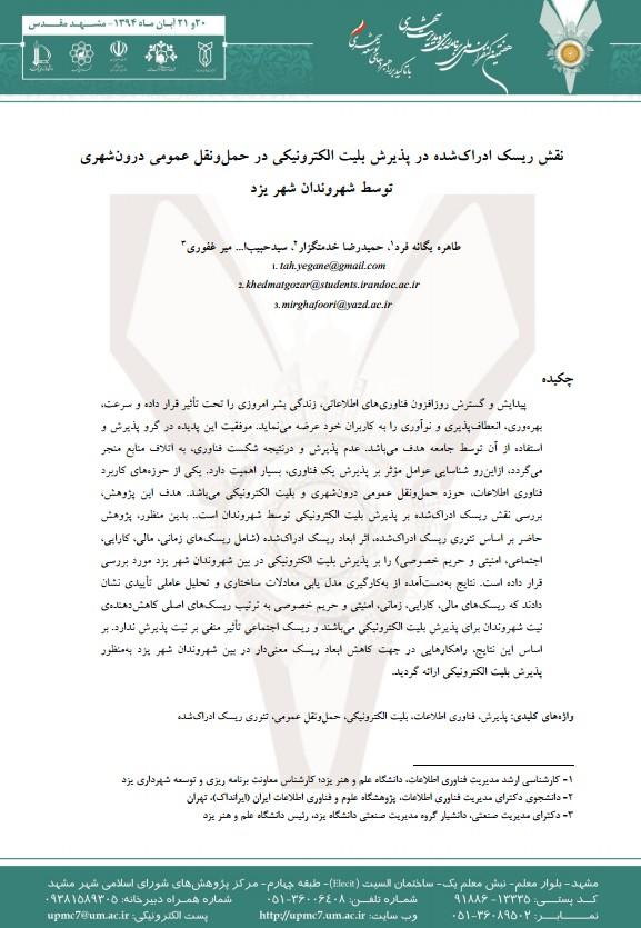 نقش ریسک ادراکشده در پذیرش بلیت الکترونیکی در حمل ونقل عمومی درونشهری توسط شهروندان شهر یزد