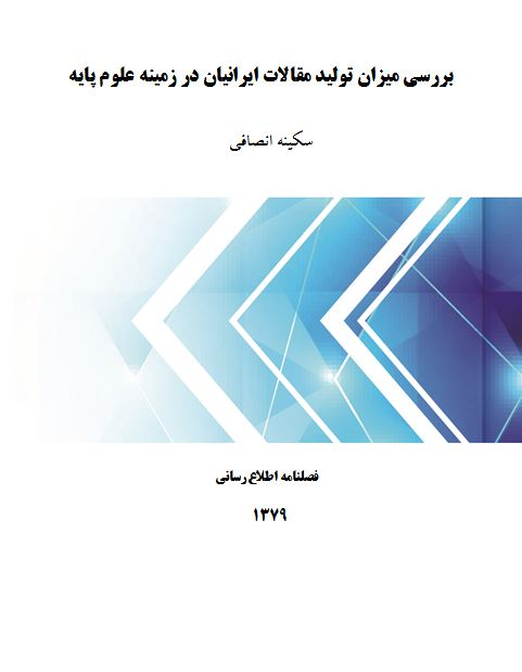 بررسی میزان تولید مقالات ایرانیان در زمینه علوم پایه