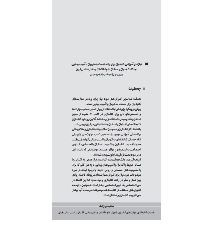 نیازهای آموزشی کتابداران برای ارائه خدمت به کاربران با آسیب بینایی: دیدگاه کتابداران و استادان علم اطلاعات و دانششناسی ایران