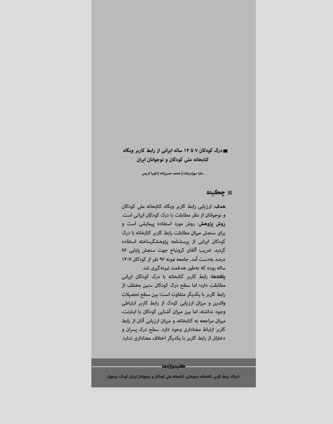 درک کودکان 7 تا 14 ساله ایرانی از رابط کاربر وبگاه کتابخانه ملی کودکان و نوجوانان ایران