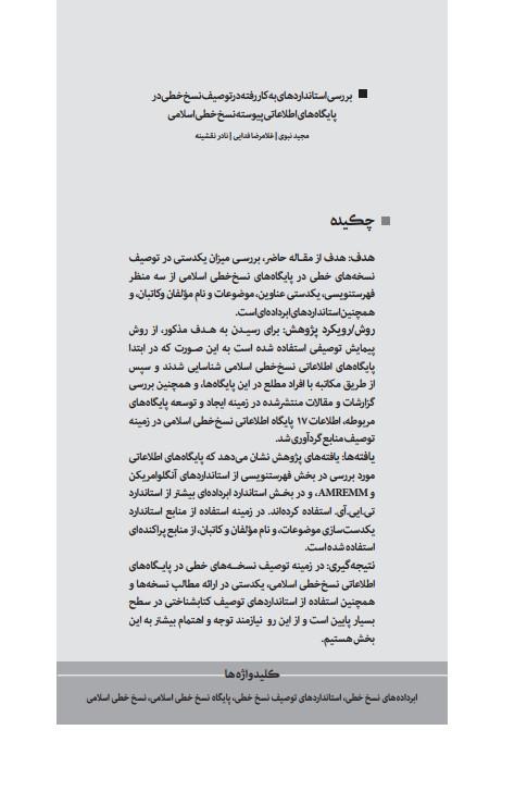 بررسی استانداردهای به کار رفته در توصیف نسخ خطی در پایگاههای اطلاعاتی پیوسته نسخ خطی اسلامی
