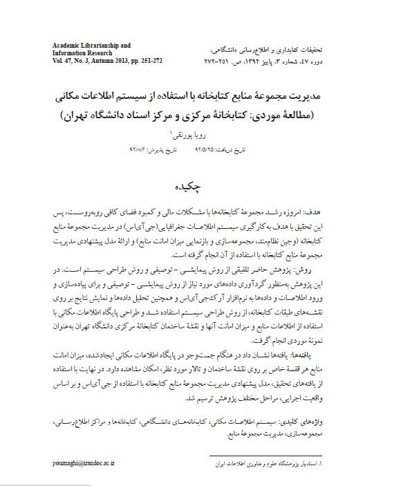 مدیریت مجموعه منابع کتابخانه با استفاده از سیستم اطلاعات مکانی (مطالعه موردی: کتابخانه مرکزی و مرکز اسناد دانشگاه تهران)