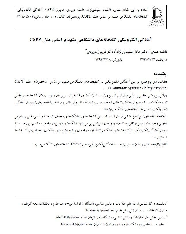 آمادگی الکترونیکی کتابخانههای دانشگاهی مشهد بر اساس مدل Cspp