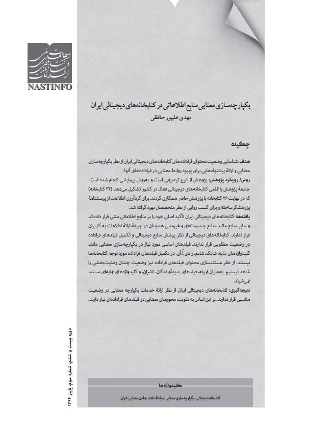 یکپارچهسازی معنایی منابع اطلاعاتی در کتابخانههای دیجیتالی ایران