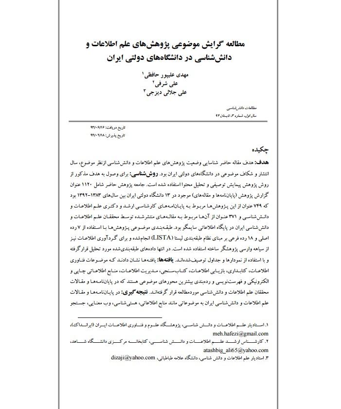 مطالعه گرایش موضوعی پژوهشهای علم اطلاعات و دانششناسی در دانشگاههای دولتی ایران