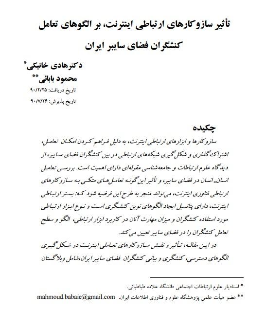 تاثیر سازوکارهای ارتباطی اینترنت، بر الگوهای تعامل کنشگران فضای سایبر ایران