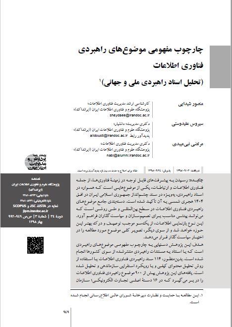 چارچوب مفهومی موضوعهای راهبردی فناوری اطلاعات (تحلیل اسناد راهبردی ملی و جهانی)