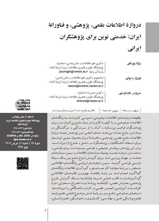 دروازه اطلاعات علمی، پژوهشی، و فناورانه ایران: خدمتی نوین برای پژوهشگران ایرانی
