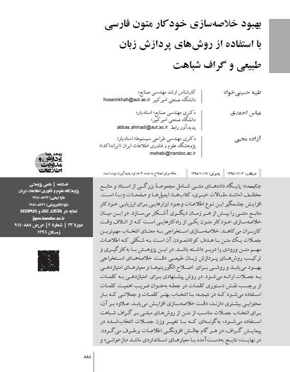 بهبود خلاصهسازی خودکار متون فارسی با استفاده از روشهای پردازش زبان طبیعی و گراف شباهت