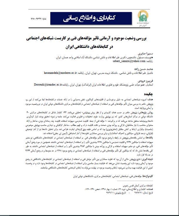 بررسی وضعیت موجود و آرمانی تأثیر مؤلفههای فنی بر کاربست شبکههای اجتماعی در کتابخانههای دانشگاهی ایران
