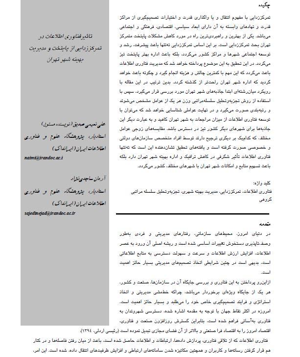 تاثیر فناوری اطلاعات در تمرکززدایی از پایتخت و مدیریت بهینه شهر تهران