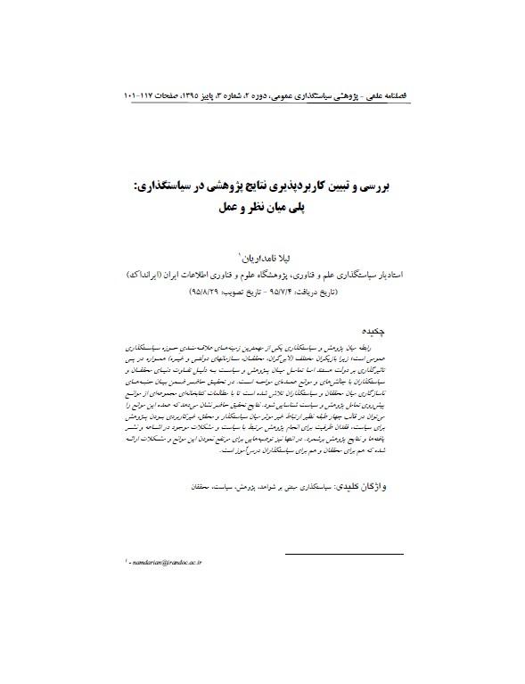 بررسی و تبیین کاربردپذیری نتایج پژوهشی در سیاستگذاری: پلی میان نظر و عمل