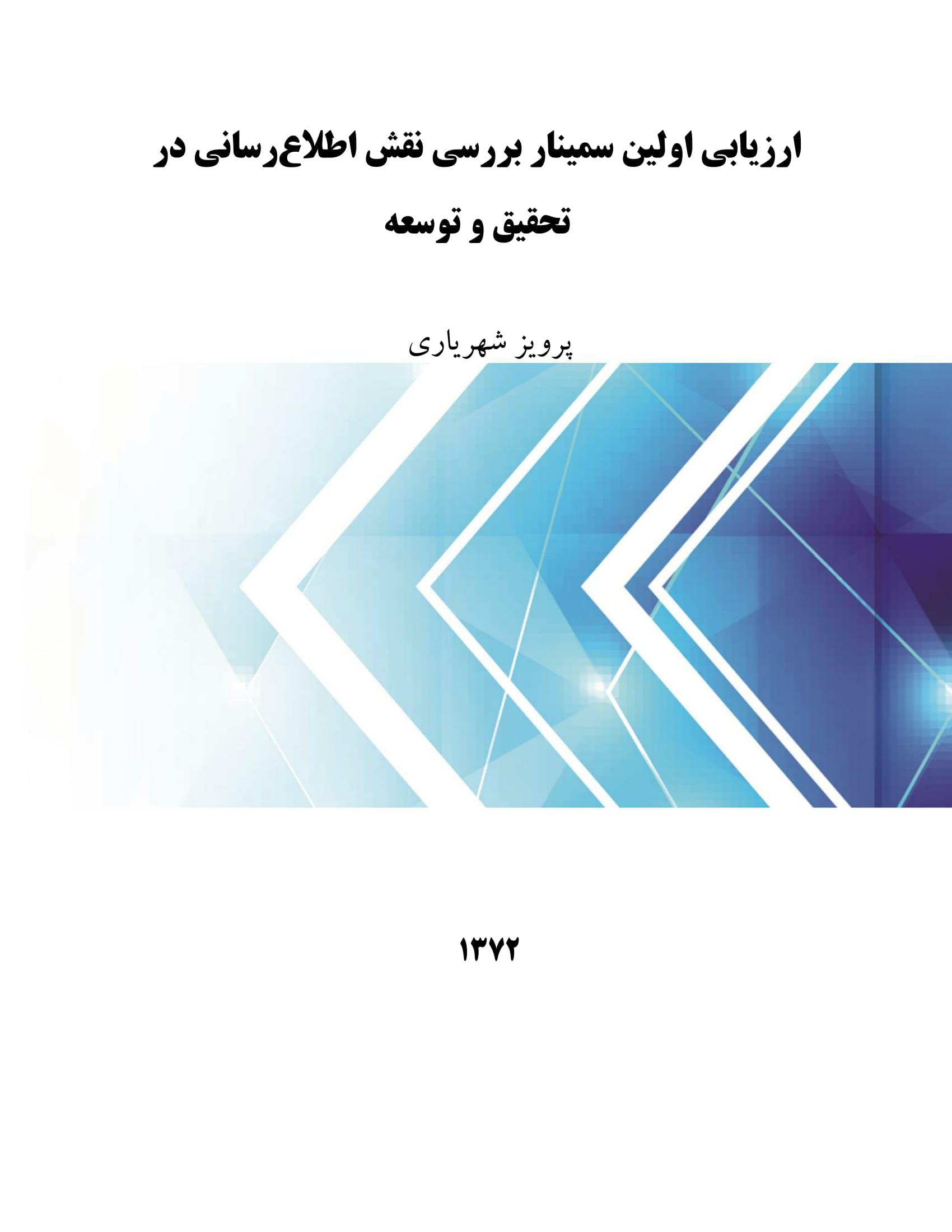 ارزیابی اولین سمینار بررسی نقش اطلاعرسانی در تحقیق و توسعه