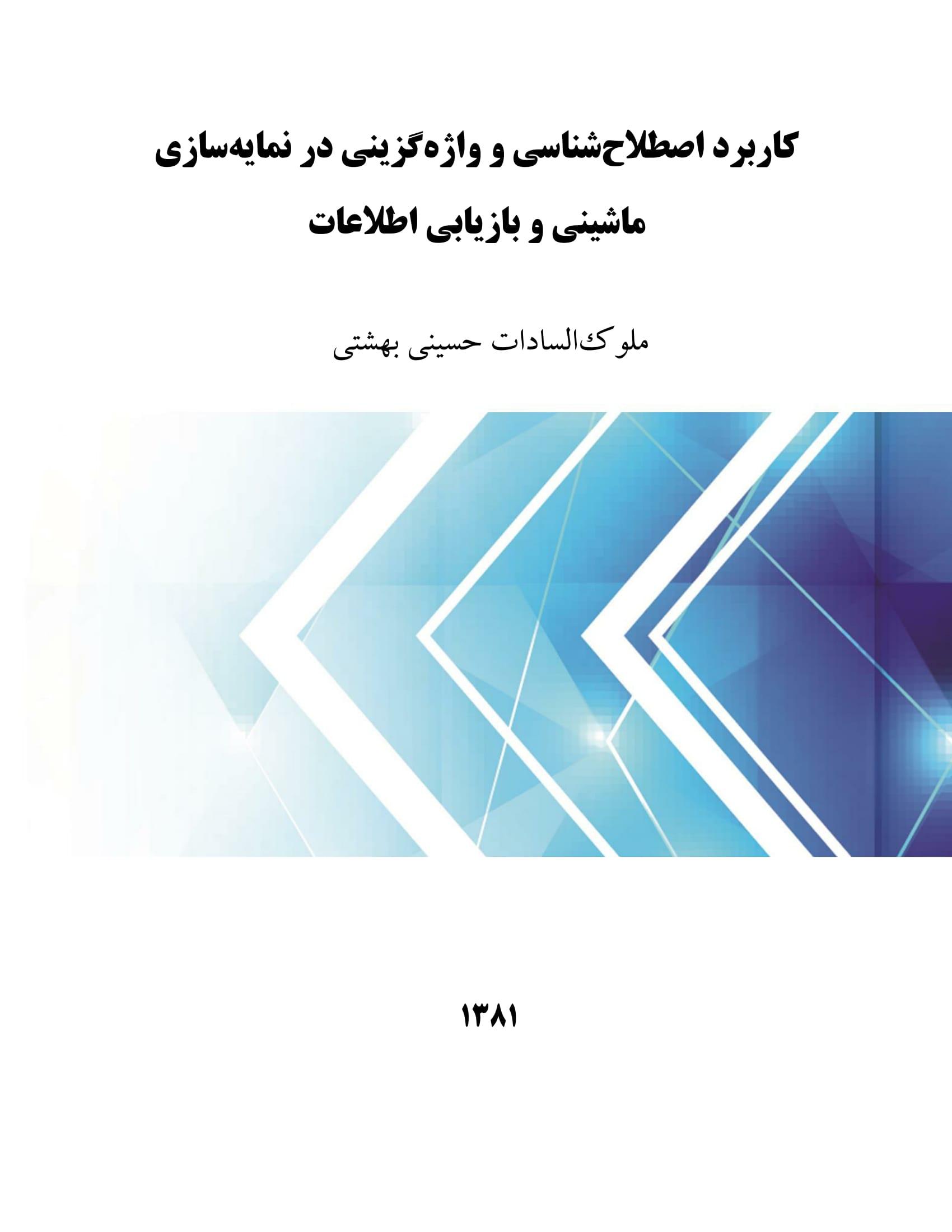 کاربرد اصطلاحشناسی و واژهگزینی در نمایهسازی ماشینی و بازیابی اطلاعات