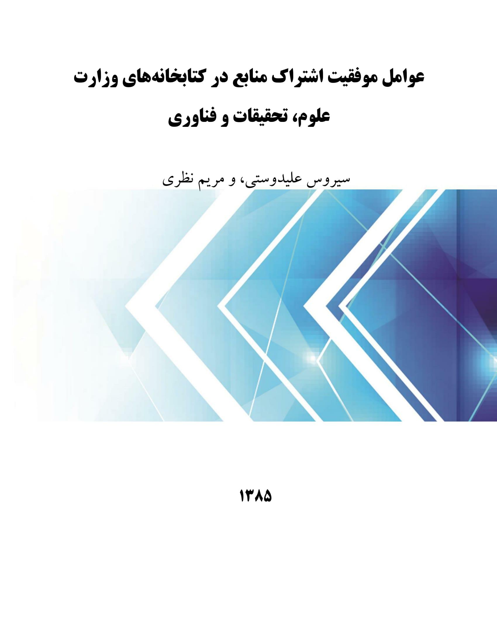 عوامل موفقیت اشتراک منابع در کتابخانههای وزارت علوم، تحقیقات و فناوری