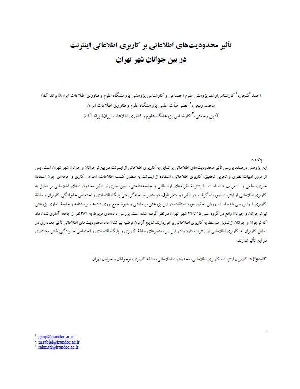 تاثیر محدودیتهای اطلاعاتی بر کاربری اطلاعاتی اینترنت در بین جوانان شهر تهران