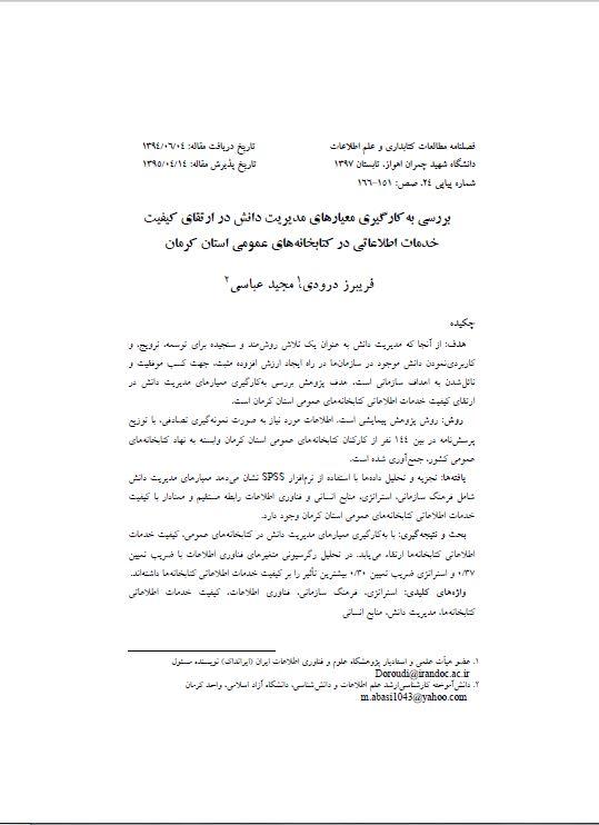 بررسی به کارگیری معیارهای مدیریت دانش در ارتقای کیفیت خدمات اطلاعاتی در کتابخانههای عمومی استان کرمان