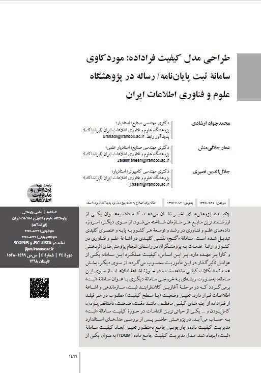 طراحی مدل کیفیت فراداده: موردکاوی سامانه ثبت پایاننامه/رساله در پژوهشگاه علوم و فناوری اطلاعات ایران