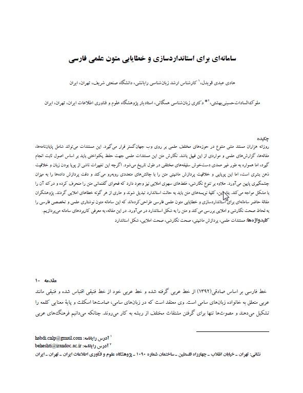سامانهای برای استانداردسازی و خطایابی متون علمی فارسی