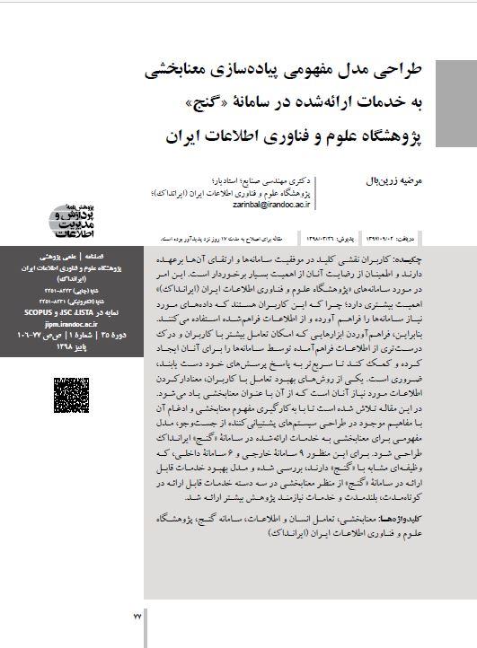 طراحی مدل مفهومی پیادهسازی معنابخشی به خدمات ارائه شده در سامانه گنج پژوهشگاه علوم و فناوری اطلاعات ایران