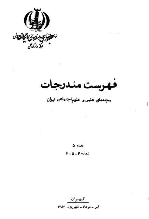 فهرست مندرجات مجلههای علمی و علوم اجتماعی ایران، دوره 5، شماره 4، 5 و 6، تیر، مرداد و شهریور 1352
