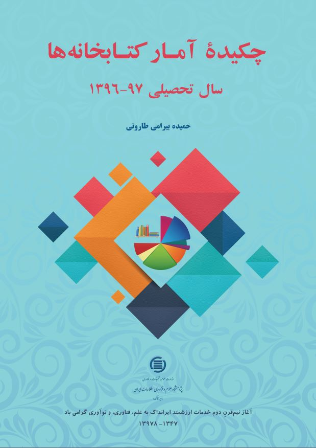 چکیده آمار کتابخانهها: سال تحصیلی 97-1396