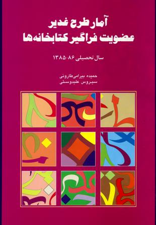 آمار طرح غدیر: عضویت فراگیر کتابخانهها سال تحصیلی 86- 1385