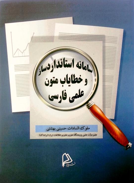 سامانه استانداردساز و خطایاب متون علمی فارسی