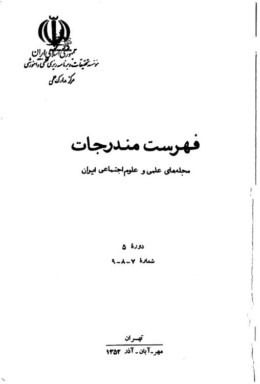 فهرست مندرجات مجلههای علمی و علوم اجتماعی ایران، دوره 5، شماره 7، 8 و 9، مهر، آبان و آذر 1352