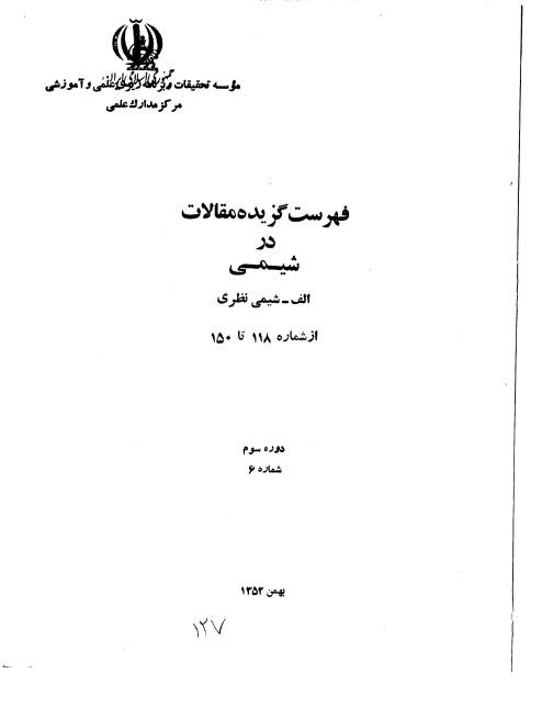 فهرست گزیده مقالات در شیمی: الف- شیمی نظری از شماره 118 تا 150، دوره سوم، شماره 6