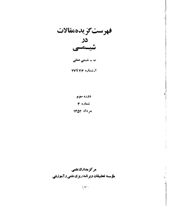 فهرست گزیده مقالات در شیمی: ب- شیمی عملی، از شماره 23 تا 47، دوره سوم، شماره 3