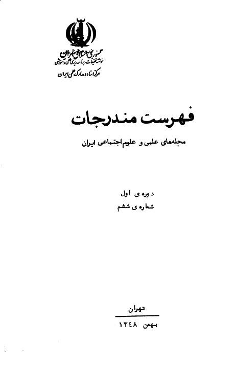 فهرست مندرجات مجلههای علمی و علوم اجتماعی ایران، دوره اول، شماره ششم، بهمن 1348