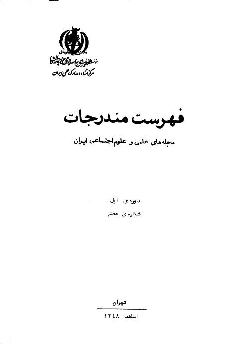 فهرست مندرجات مجلههای علمی و علوم اجتماعی ایران، دوره اول، شماره هفتم، اسفند 1348
