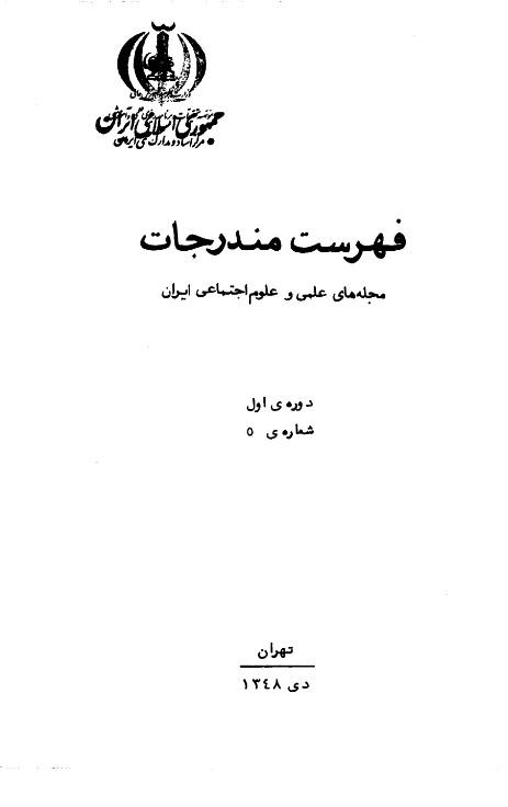 فهرست مندرجات مجلههای علمی و علوم اجتماعی ایران، دوره اول، شماره 5، دی 1348