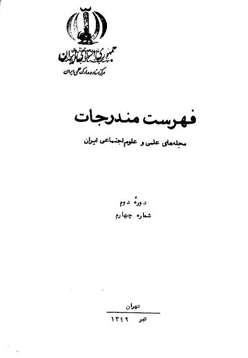 فهرست مندرجات مجلههای علمی و علوم اجتماعی ایران، دوره دوم، شماره چهارم، تیر