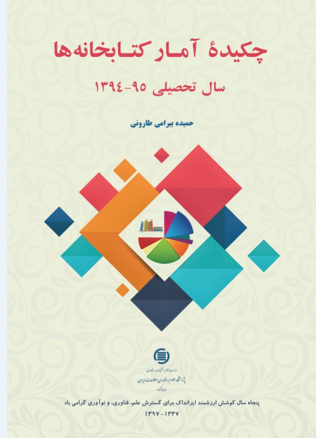 چکیده آمار کتابخانهها: سال تحصیلی 95-1394