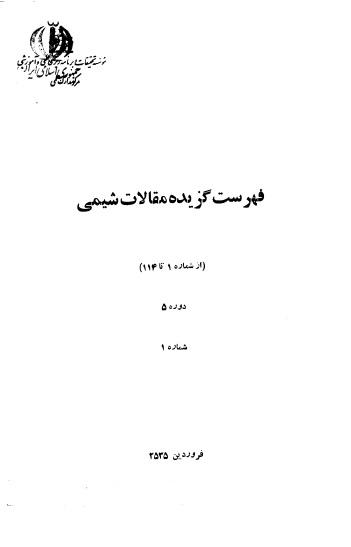 فهرست گزیده مقالات شیمی (از شماره 1 تا 114) دوره 5 شماره 1